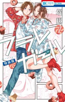 フラレガール 7 カラーイラスト集付き特装版 花とゆめコミックス
