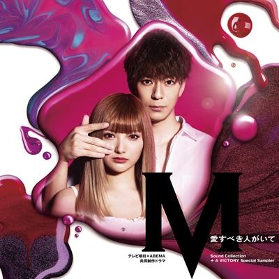 テレビ朝日×ABEMA 共同制作ドラマ 「M 愛すべき人がいて」 Sound Collection A VICTORY Special Sampler