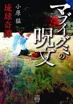 琉球奇譚 マブイグミの呪文 竹書房怪談文庫