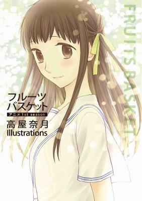 フルーツバスケット アニメ1st Season 高屋奈月 Illustrations 花とゆめコミックス