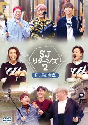 SJ リターンズ2 -E.L.F.の食卓-