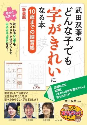 武田双葉のどんな子でも字がきれいになる本 10歳までの練習帳 まなぶっく