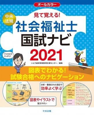 見て覚える!社会福祉士国試ナビ 2021