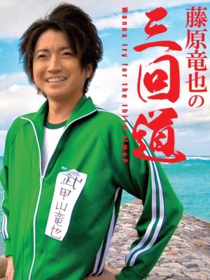 「藤原竜也の三回道」DVD