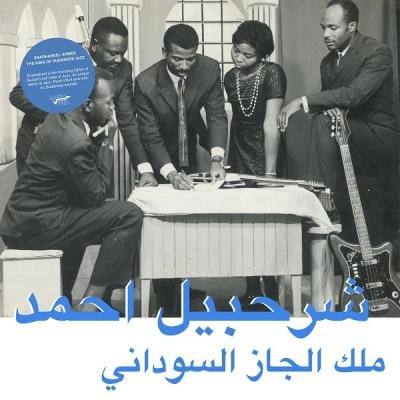 King Of Sudanese Jazz (アナログレコード)