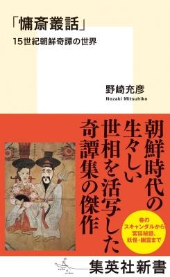 「慵斎叢話」 15世紀朝鮮奇譚の世界 集英社新書