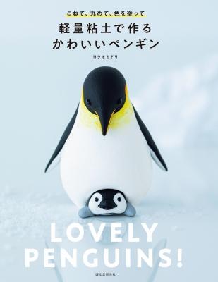 軽量粘土で作る かわいいペンギン こねて、丸めて、色を塗って