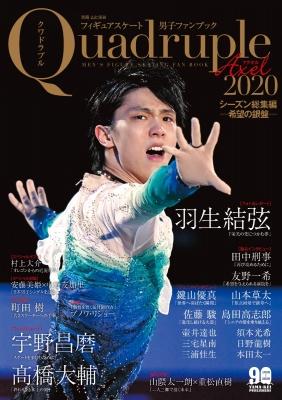 フィギュアスケート男子ファンブック Quadruple Axel 2020 シーズン総集編 別冊 山と溪谷