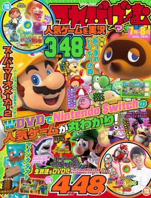 てれびげーむマガジン July 2020 カドカワゲームムック