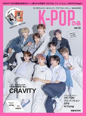 K-POPぴあ vol.12【表紙:CRAVITY】[ぴあムック]
