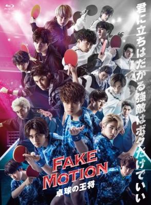 FAKE MOTION -卓球の王将 -【Blu-ray BOX】