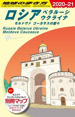 ロシア ベラルーシ ウクライナ モルドヴァ コーカサスの国々 2020〜2021年版 地球の歩き方