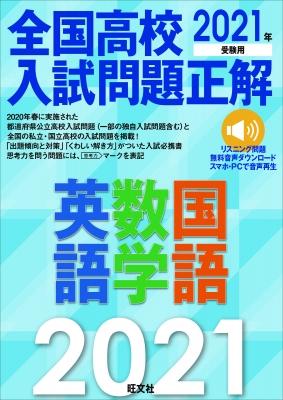 全国高校入試問題正解 英数国 合本(予) : 旺文社 | HMV&BOOKS online ...