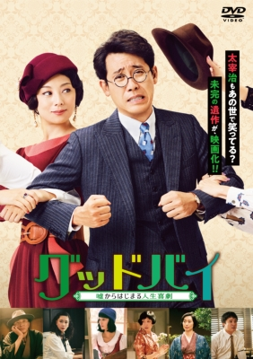 グッドバイ〜嘘からはじまる人生喜劇〜【DVD】