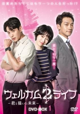 ウェルカム2ライフ 〜君と描いた未来〜DVD-BOX1