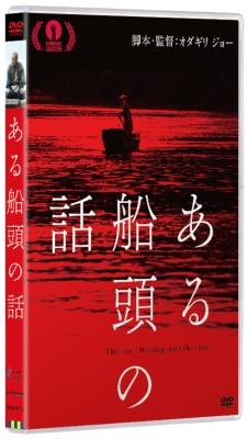 ある船頭の話【DVD】