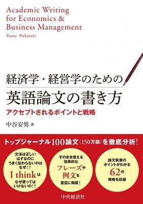 経済学・経営学のための英語論文の書き方 アクセプトされるポイントと戦略