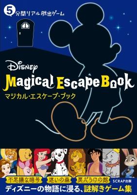 5分間リアル脱出ゲーム Disney マジカル・エスケープ・ブック