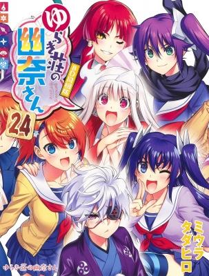 ゆらぎ荘の幽奈さん 24 アニメBD同梱版 ジャンプコミックス