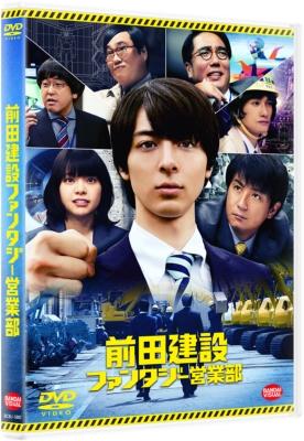 前田建設ファンタジー営業部【DVD】