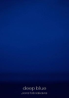 deep blue 【BD付初回限定盤】