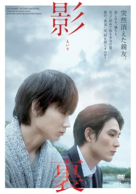 影裏【Blu-ray通常版】