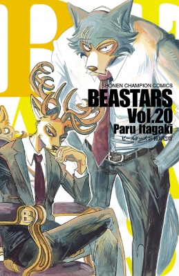 BEASTARS 20 少年チャンピオン・コミックス