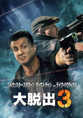 大脱出3【DVD】