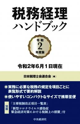 税務経理ハンドブック 令和2年度版