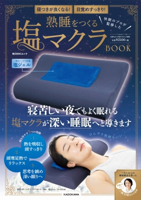 寝つきが良くなる! 目覚めすっきり! 快眠のプロが監修した 熟睡をつくる塩マクラ BOOK 角川SSCムック
