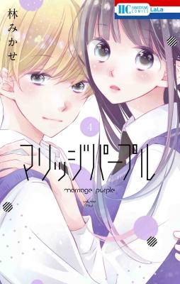 マリッジパープル 4 花とゆめコミックス