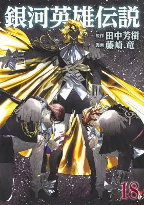 銀河英雄伝説 18 ヤングジャンプコミックス