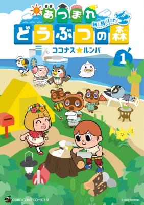 あつまれ どうぶつの森 -無人島diary-1 てんとう虫コミックス スペシャル