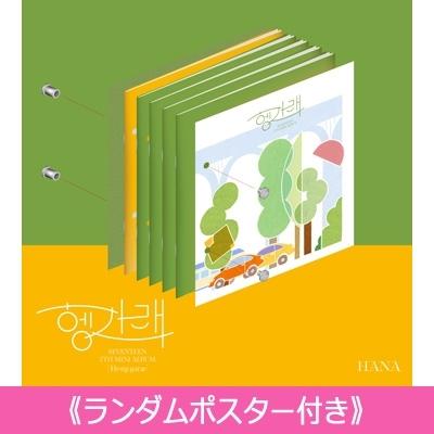 《ランダムポスター付き》 7TH MINI ALBUM [Heng:garae] (VER.1 HANA)