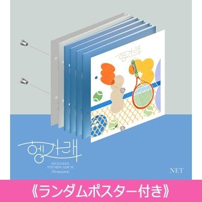 《ランダムポスター付き》 7TH MINI ALBUM [Heng:garae] (VER.4 NET)