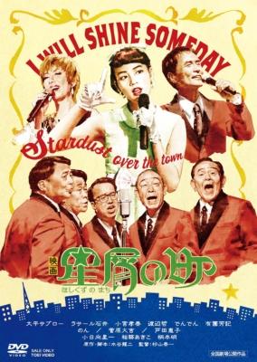 星屑の町 [DVD]