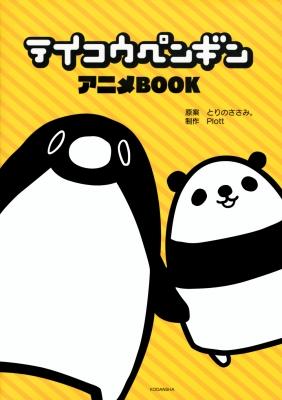 テイコウペンギン アニメBOOK ワイドKC