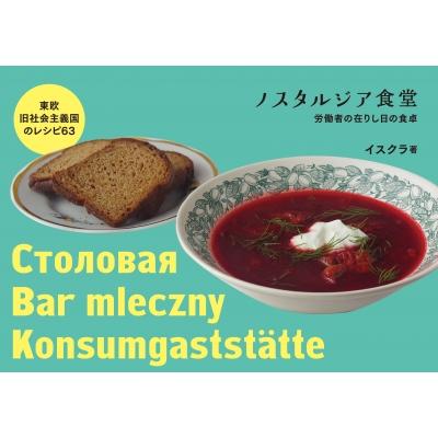 ノスタルジア食堂 東欧旧社会主義国のレシピ63
