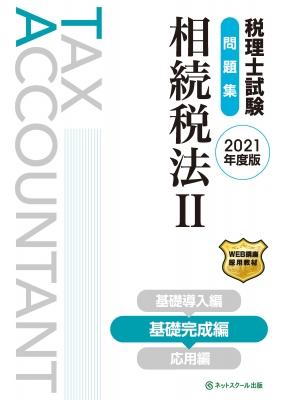 税理士試験問題集 相続税法 2 2021年度版 基礎完成編