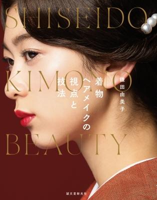 着物ヘアメイクの視点と技法 SHISEIDO KIMONO BEAUTY