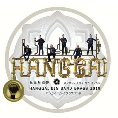 コシクヌモ?ュケワ / Hanggai Big Band Brass