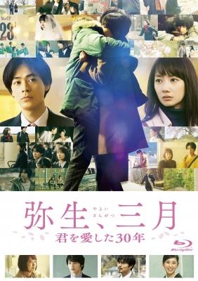 弥生、三月 Blu-ray