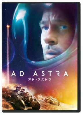 アド・アストラ【DVD】