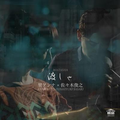 渡しゃ(唄)/ (インスト)(7インチシングルレコード)