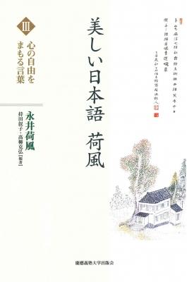 美しい日本語 荷風 3 心の自由をまもる言葉
