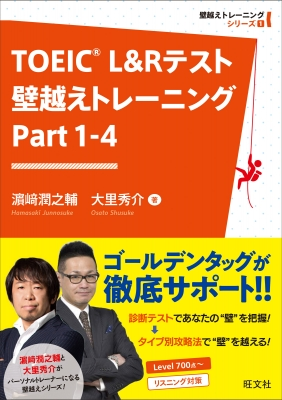 Toeic L & Rテスト 壁越えトレーニング Part 1-4