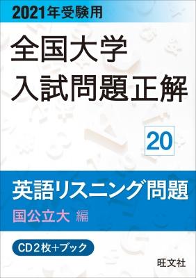 全国大学入試問題正解 20英語リスニング 国公立大編