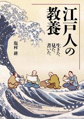 江戸人の教養 生きた、見た、書いた。