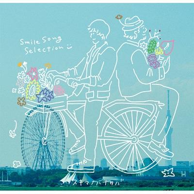 スキマノハナタバ 〜Smile Song Selection〜【初回限定盤】(+DVD)