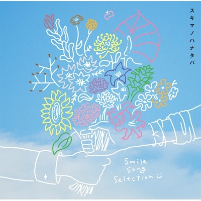 スキマノハナタバ 〜Smile Song Selection〜
